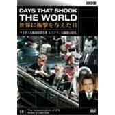 BBC 世界に衝撃を与えた日-10-~ケネディ大統領暗殺事件とニクソン大統領の辞任~ [DVD]
