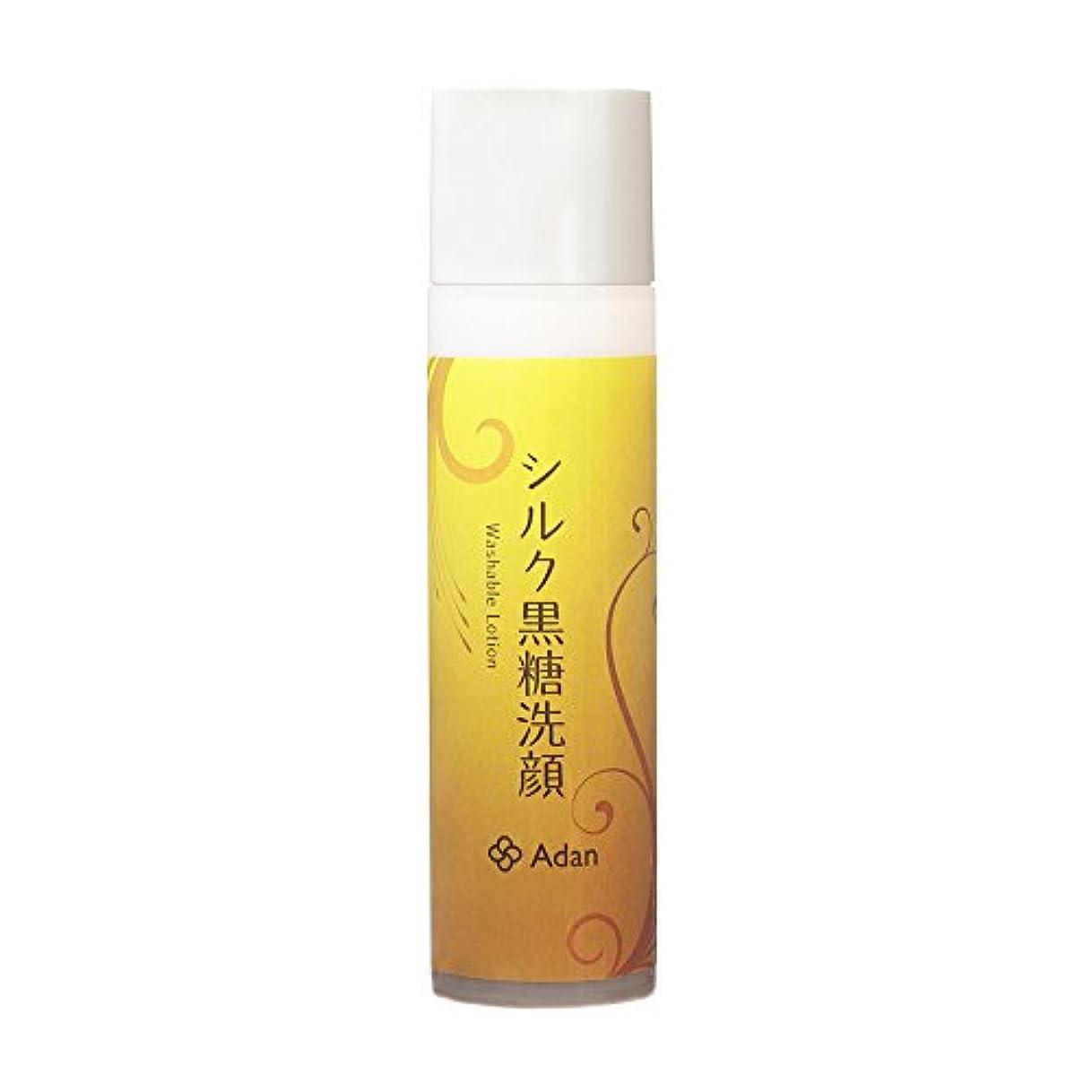 彫刻疎外するポータルAdan(アーダン) シルク黒糖洗顔(ウォッシャブルローション) 120ml