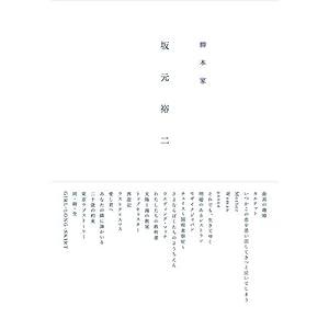 『脚本家 坂元裕二』