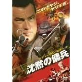 沈黙の傭兵 [DVD]