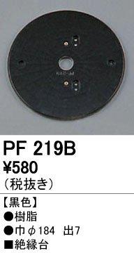 オーデリック/ODELIC/樹脂絶縁台・木台/PF219B