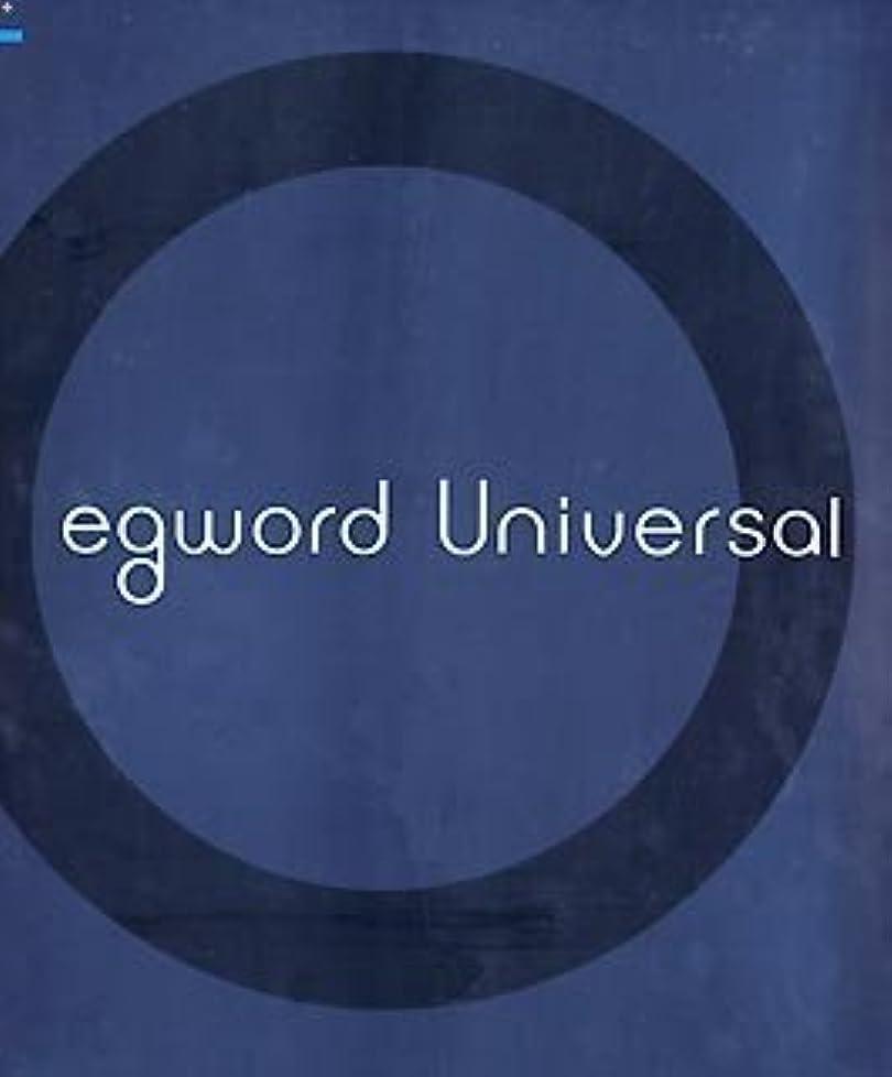 次へ家事詩egword Universal
