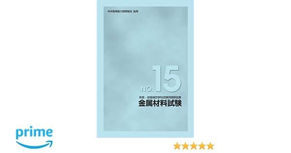 新版 技能検定学科試験問題解説...