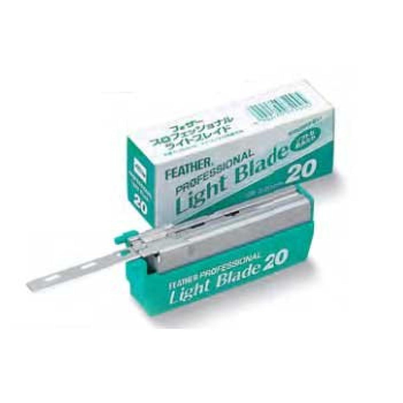 ブランチつまずく密接にフェザー プロフェッショナル ライトブレイド PL-20 20枚×10 替刃 刃の出が少ないソフトな肌当たり FEATHER アーティストクラブ用替刃
