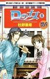 Dの女 6 (白泉社レディースコミックス)