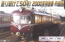 MICROACE A3364 長野電鉄2000系A編成 復活茶色塗装・冬姿