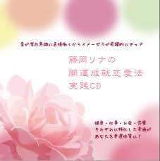 恋愛成就を叶えたい方必見!!藤岡リナの開運成就恋愛法実践CD アファメーション講座付き  恋愛成就に加速をつけるヒーリングサウンド