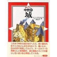 中世の城 (三省堂図解ライブラリー)の詳細を見る