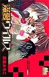 深愛ウイルス / 奈義 みちこ のシリーズ情報を見る