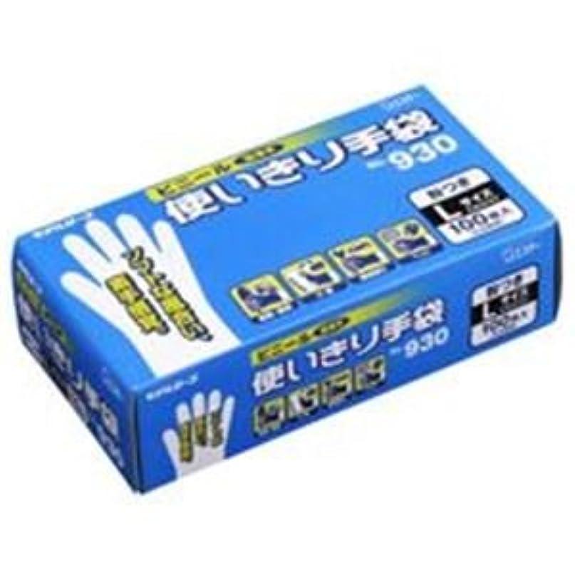 (業務用3セット)エステー ビニール使い捨て手袋/作業用手袋 【No.930/L 1箱】 ds-1460152