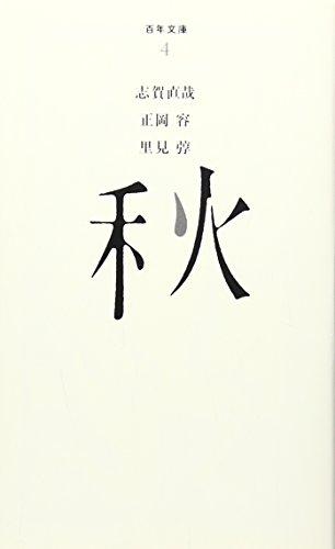 (004)秋 (百年文庫)の詳細を見る