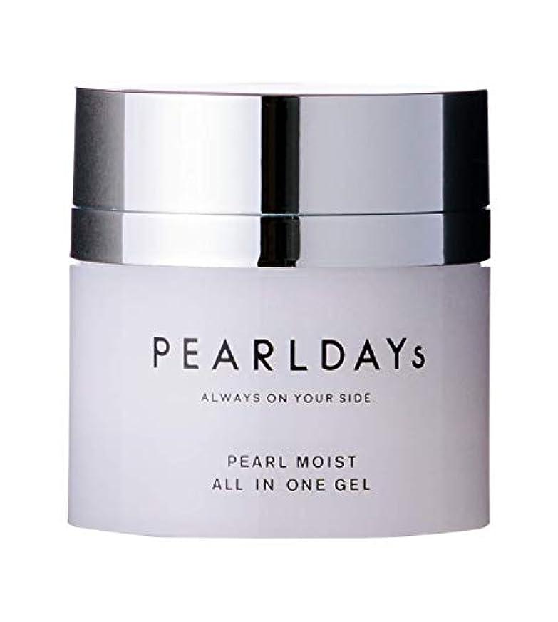 PEARLDAYs パールモイスト オールインワン ジェル 50g コラーゲン オールインワンジェル 人気ランキング (パールデイズ)