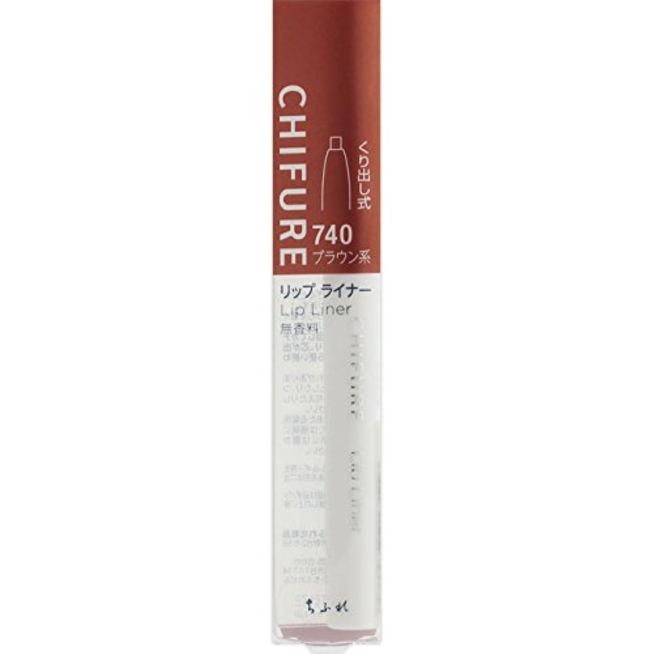 変形する肌寒いミシンちふれ化粧品 リップ ライナー ブラウン系 740