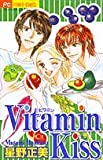 Vitamin kiss (フラワーコミックス)