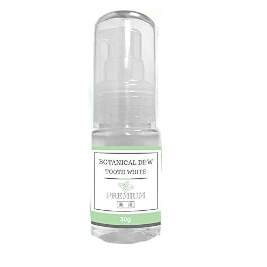 いま細胞窓を洗う薬用ボタニカル・デュー トゥースホワイト プレミアム 医薬部外品