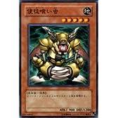 【遊戯王シングルカード】 《エキスパート・エディション3》 使徒喰い虫 ノーマル ee3-jp030