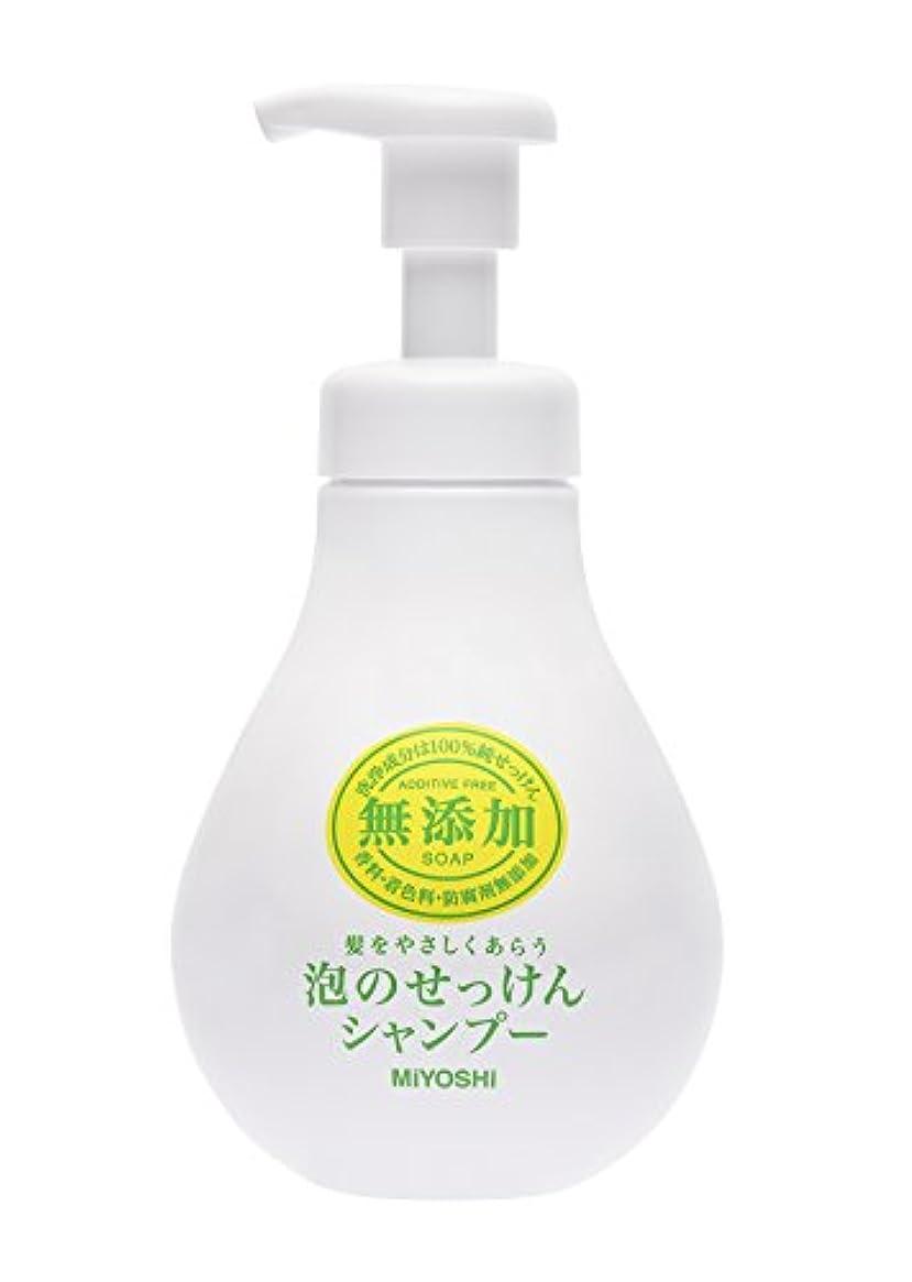 会う無人モルヒネミヨシ石鹸 無添加 泡のせっけんシャンプー シャンプー本体 500mL