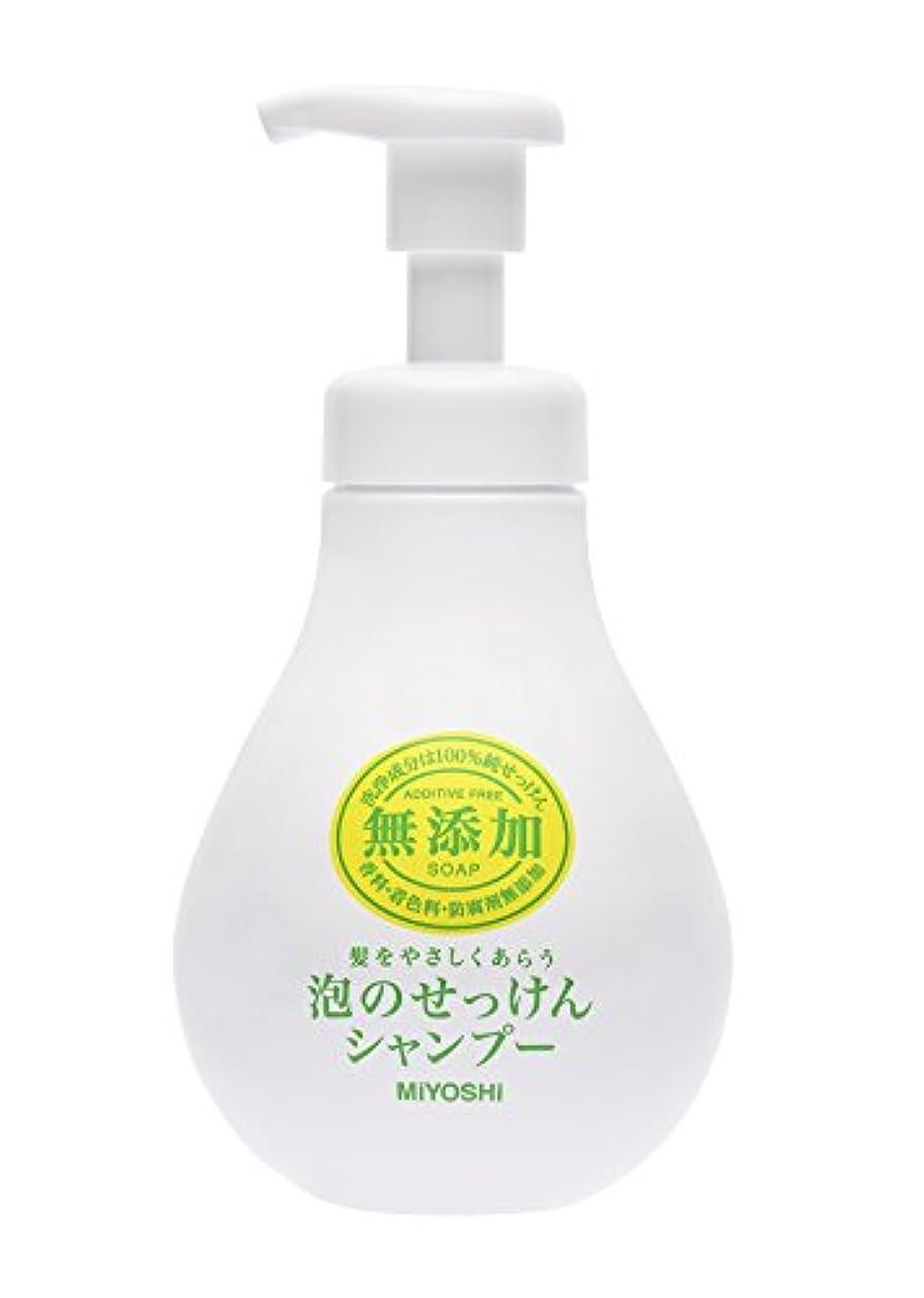 豊富なサイトライン無傷ミヨシ石鹸 無添加 泡のせっけんシャンプー シャンプー本体 500mL