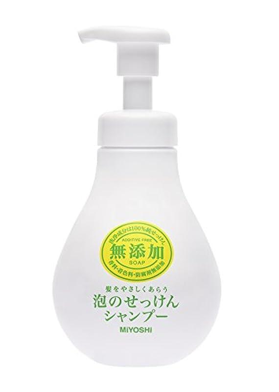 空ボリューム満たすミヨシ石鹸 無添加 泡のせっけんシャンプー シャンプー本体 500mL