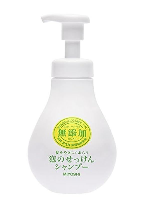 パワーセル恒久的鋭くミヨシ石鹸 無添加 泡のせっけんシャンプー シャンプー本体 500mL