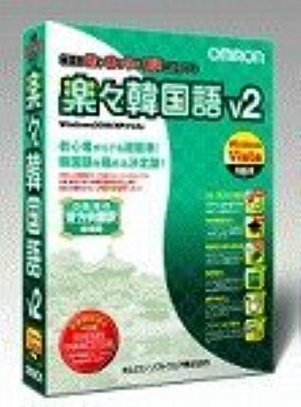 ブレーク信頼人に関する限り韓国語統合ソフト 「楽々韓国語V2」 Windows Vista対応版 アカデミック