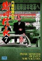 内閣総理大臣織田信長 7 (ジェッツコミックス)の詳細を見る