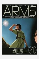 ARMS (4) (少年サンデーコミックスワイド版) コミック