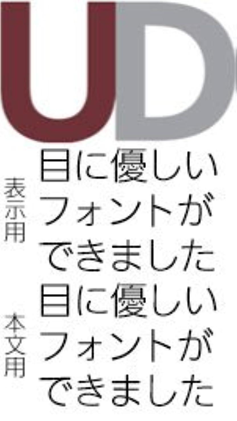 イワタ書体ライブラリーOpenType(Pro版) イワタUDゴシックL 表示用/本文用