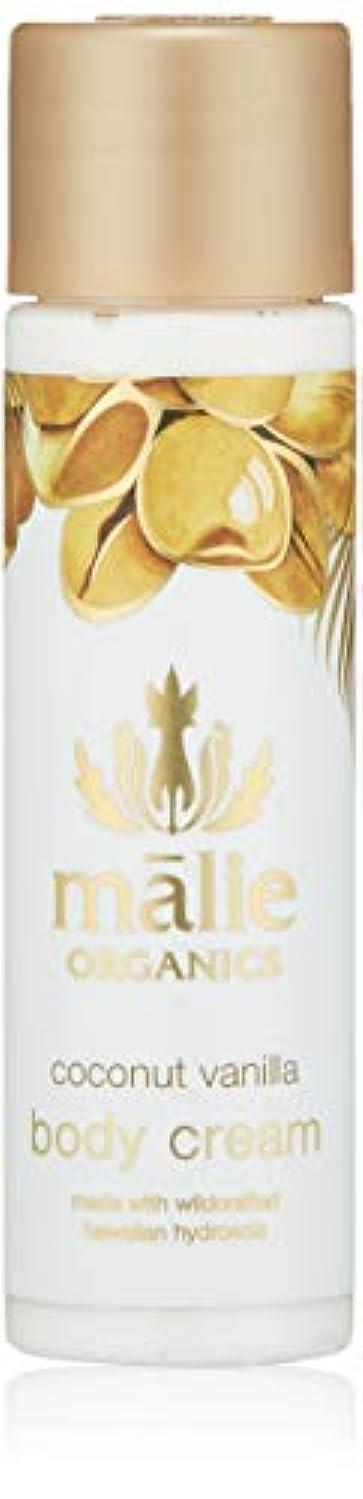 おびえた墓変形Malie Organics(マリエオーガニクス) ボディクリーム トラベル ココナッツバニラ 74ml