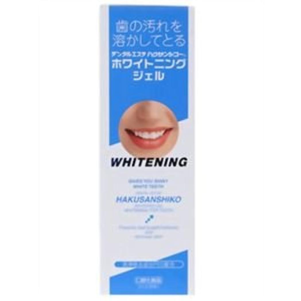 柔和触覚関係ハクサンシコー ホワイトニングジェル 70g 5セット