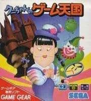 クニちゃんのゲーム天国 【ゲームギア】