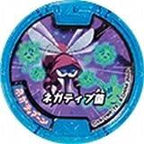 妖怪ウォッチ(妖怪メダル) /必殺メダル/ウスラカゲ族/ネガティブーン(必殺技)