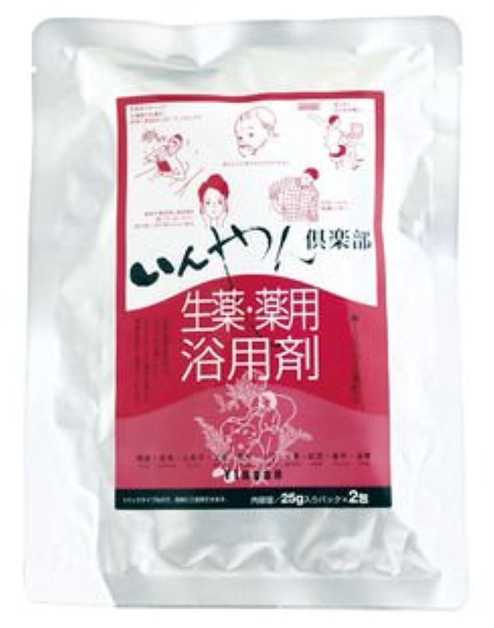 制限されたお手入れフォーム生薬 薬用浴用剤 25g×2包