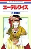 エーデルワイス (花とゆめCOMICS)