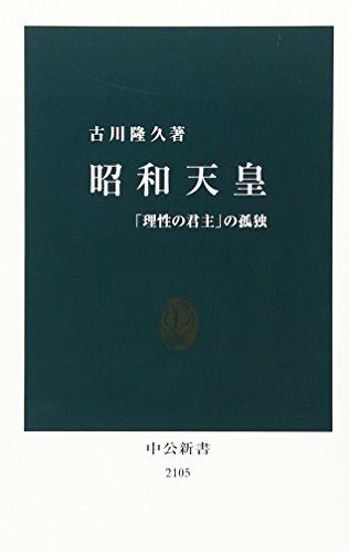 昭和天皇―「理性の君主」の孤独 (中公新書)の詳細を見る
