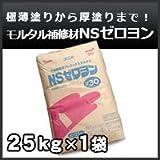 日本化成 NSゼロヨン(モルタル補修材)下地調整用プレミックスモルタル 25kg NO.40(4~10mm)