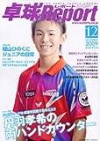卓球Report(卓球レポート)2009年 12月号
