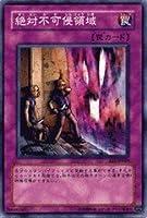 【遊戯王シングルカード】 《エキスパート・エディション1》 絶対不可侵領域 ノーマル ee1-jp049