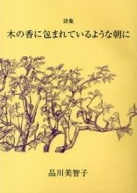 木の香に包まれているような朝に―詩集