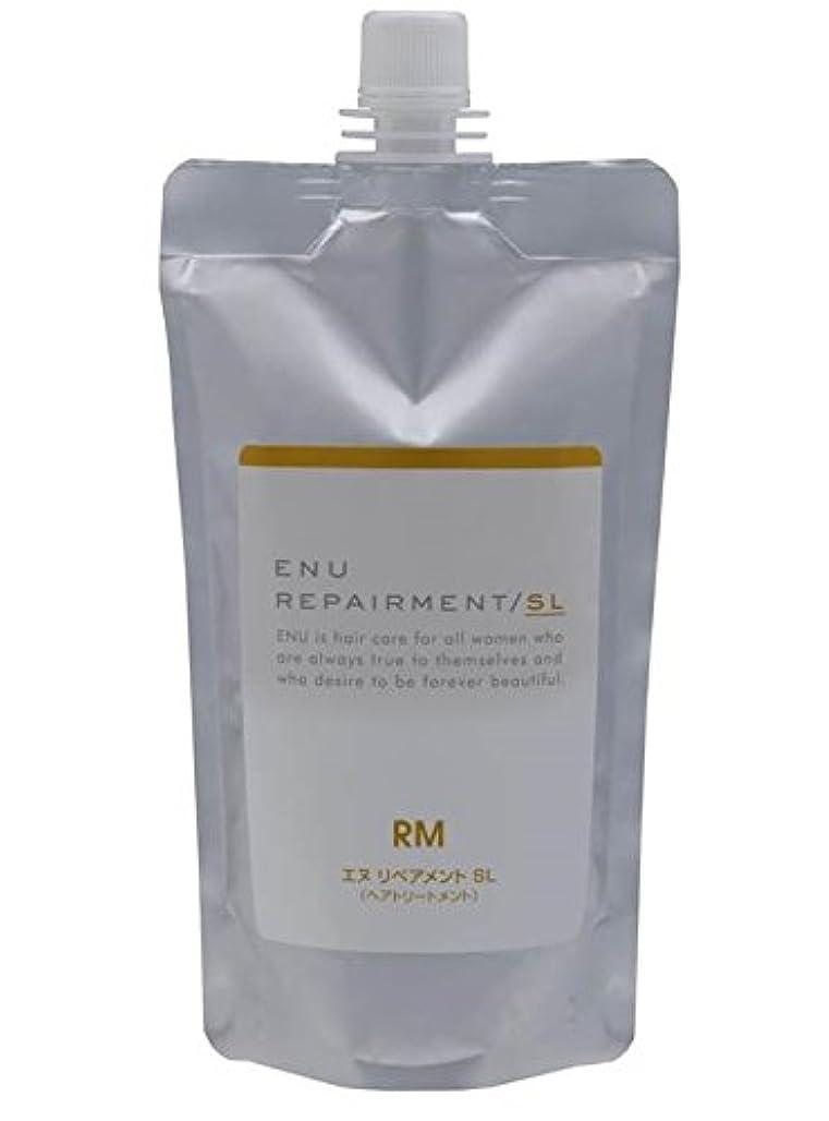 ユーモア予約却下する中野製薬  ENU エヌ リペアメント SL レフィル 400g