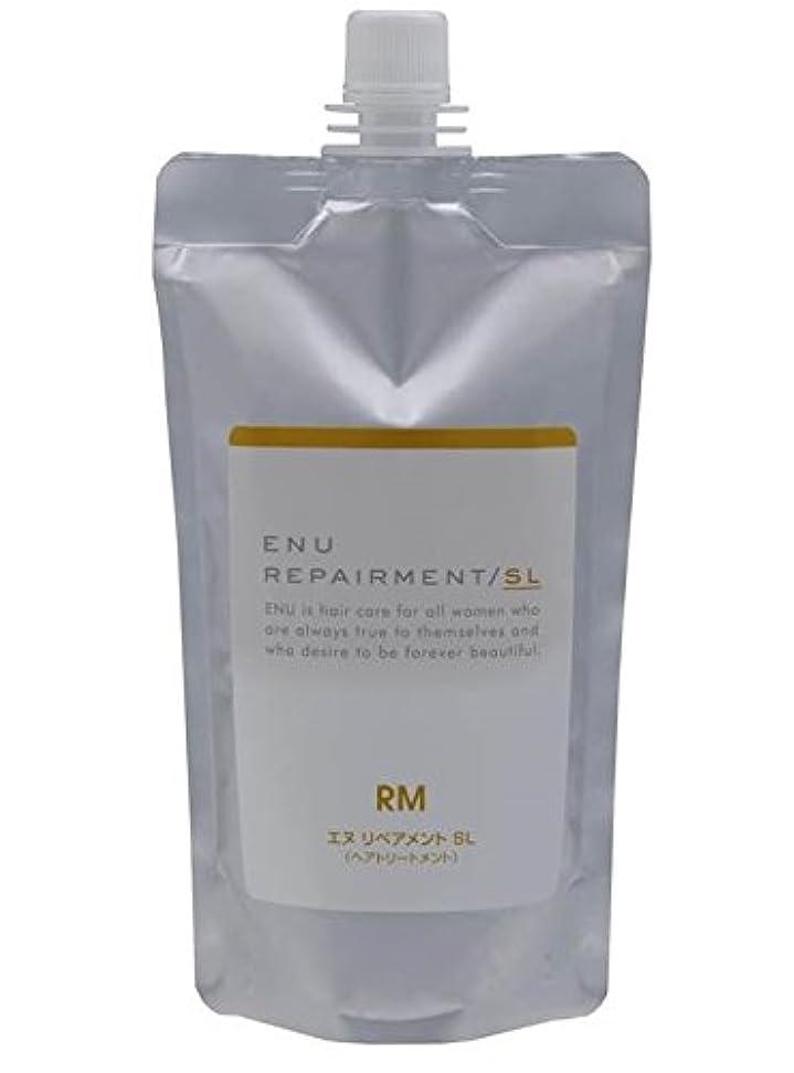 外観この補助中野製薬  ENU エヌ リペアメント SL レフィル 400g