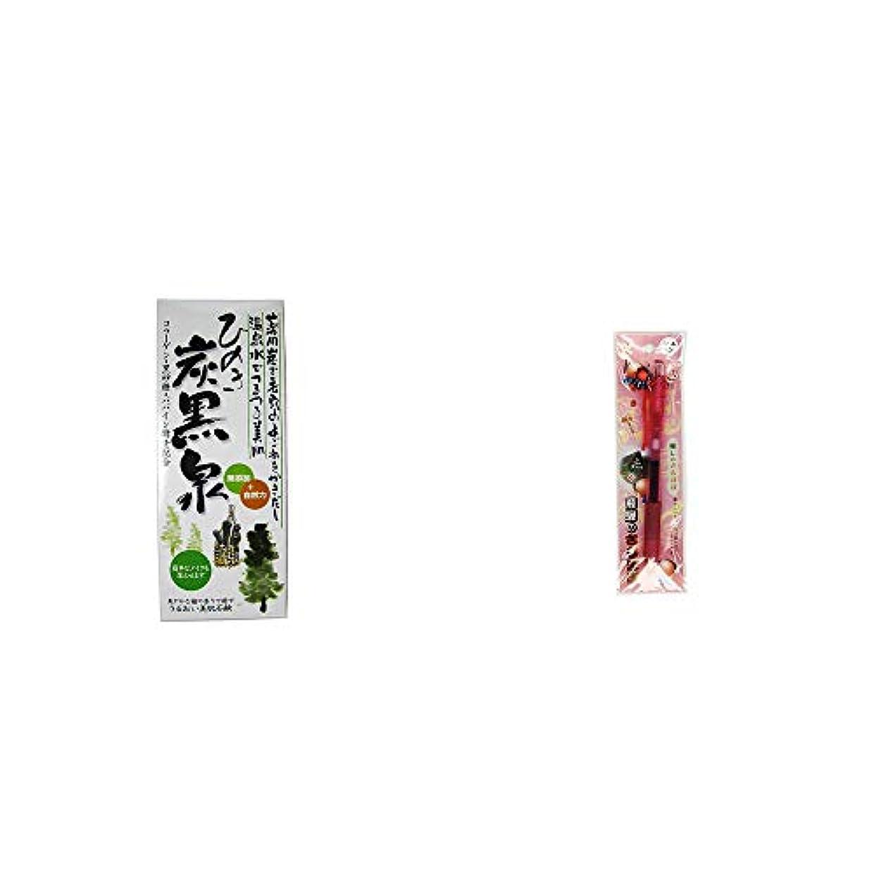 くつろぎ花火防止[2点セット] ひのき炭黒泉 箱入り(75g×3)?さるぼぼ 癒しボールペン 【ピンク】