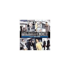 Digital Collection Choice! ビジネス・出張&空港編