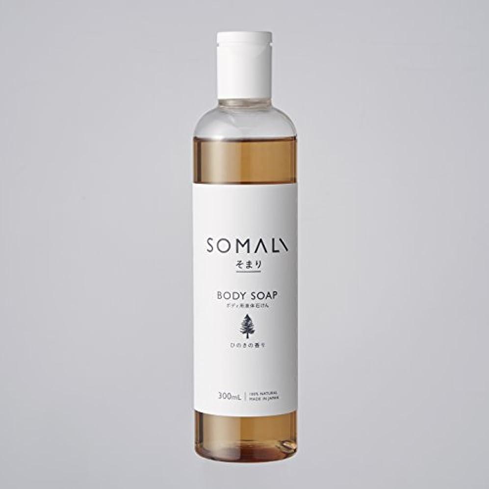 しょっぱいトイレ地理ソマリ(SOMALI)ボディソープ(ひのき)300ml 【日本製】