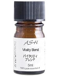 ASH バイタリティ エッセンシャルオイル ブレンド 5ml 【アロマオイル 精油】