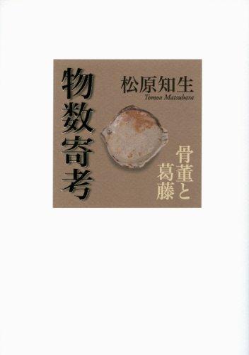 物数寄考: 骨董と葛藤 / 松原 知生