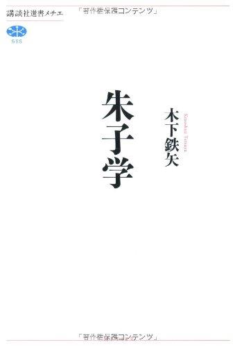 朱子学 (講談社選書メチエ)