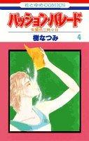 パッション・パレード―朱鷺色三角 2 (4) (花とゆめCOMICS)の詳細を見る