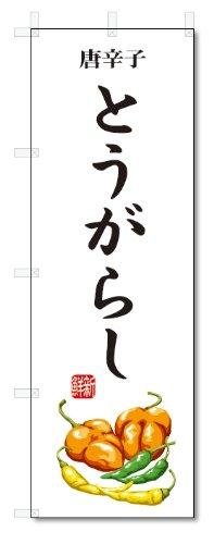 のぼり旗 とうがらし(W600×H1800)唐辛子・野菜