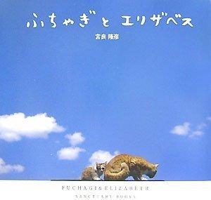 ふちゃぎとエリザベス(DVD付き) (Sanctuary books)の詳細を見る